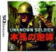 logo Emulators Unknown Soldier - Mokuba no Houkou